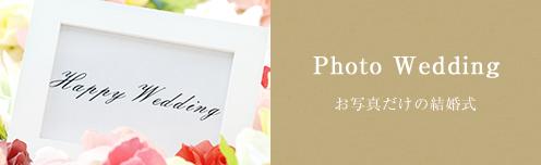お写真だけの結婚式